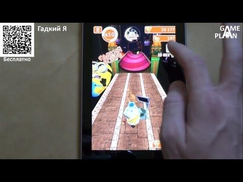 Обзор обновления игры Гадкий Я (Minion Rush) от Game Plan