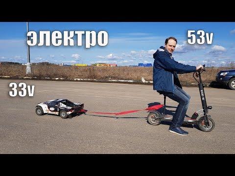 ЭЛЕКТРОСАМОКАТ ПРОТИВ МАШИНКИ НА ПУЛЬТЕ ... 53 вольта VS 33 вольта