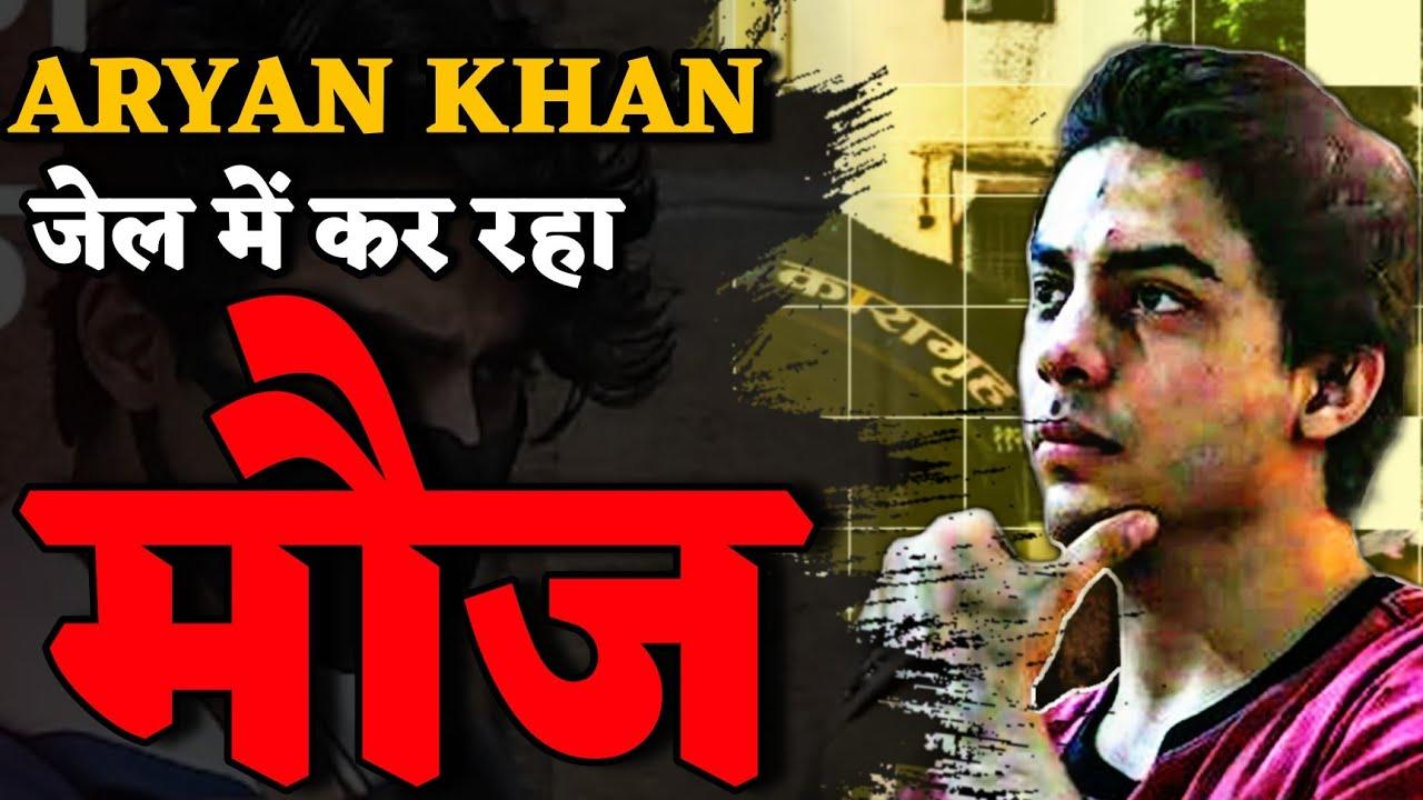 Shahrukh का बेटा Aryan Khan Arthur Road Jail में कर रहा मौज... आखिर इसके पीछे कौन हैं वजह...?