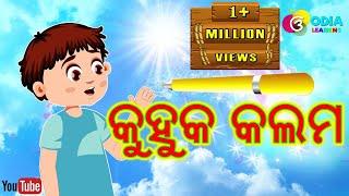 Odia Kids Story || KUHUKA KALAMA || କୁହୁକ କଲମ || Moral Stories for Children