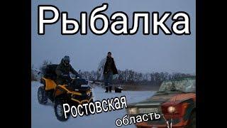 Чуть не дали  пи...ды  / Рыбалка в ростовской области