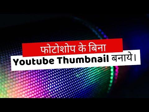 How to Design Professional Custom Youtube Thumbnail | kaise banaye