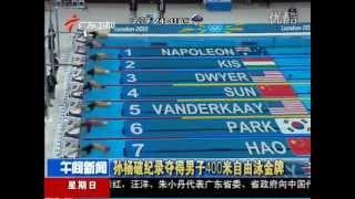 孙杨破纪录夺得男子400米自由泳金牌午间新闻