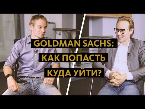 Goldman Sachs: как попасть и куда уйти | Сергей Пестов, Ex-GS и VTB
