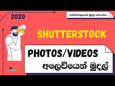 Selling Photos And Videos Online - Shutterstock 2020