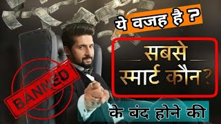🚫Sabse smart kaun game show off | real truth about sabse smart kaun game show BANNED |