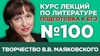 В.В. Маяковский (анализ тестовой части) | Лекция №100