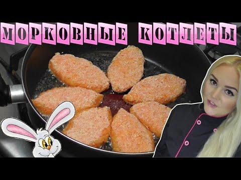 Легкие блюда: вкусные котлеты из моркови. Рецепт морковных