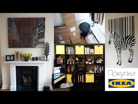 видео: МЕГА закупка Мебели в ИКЕА + room tour. Обустройство дома 1 Часть