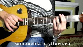 Бой на гитаре - Лезгинка - Как играть на гитаре