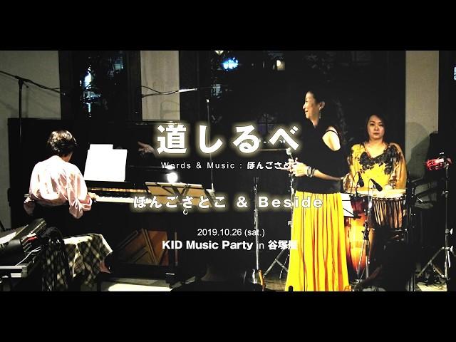 道しるべ ほんごさとこ&Beside in KID Music Party