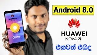 HUAWEI nova 2i Android 8 Oreo Update