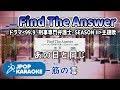 [歌詞・音程バーカラオケ/練習用] 嵐 - Find The Answer (ドラマ『99.9 -刑事専門弁護士- SEASON II』主題歌) 【原曲キー】 ♪ J-POP Karaoke