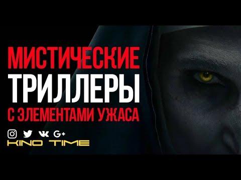 10 Мистических триллеров с элементами УЖАСА - Видео онлайн