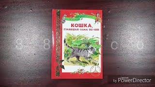 Книга Кошка, гулявшая сама по себе. Редьярд Джозеф Киплинг. Росмэн
