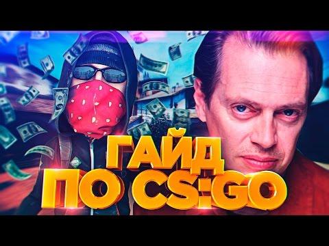 ГАЙД ПО СИ ЭС ГОУ - 23-02-2017