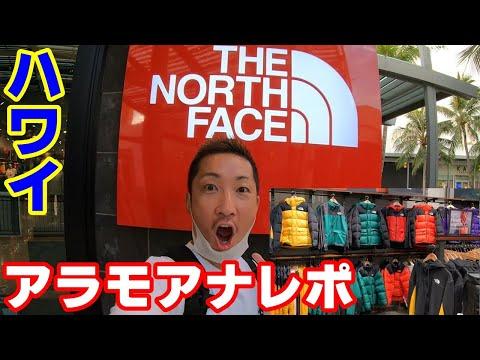 驚きの価格!アラモアナショッピングセンターのノースフェイス安すぎ案件inハワイ