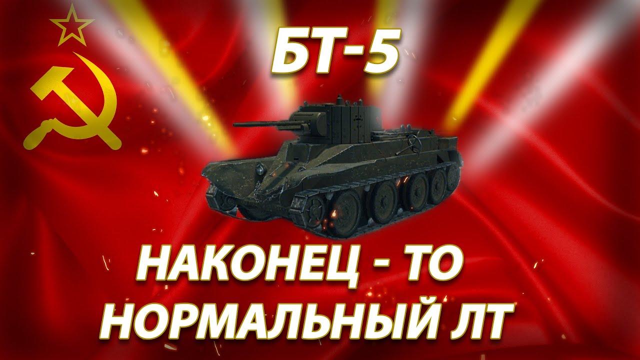 World of Tanks. БТ-5 наконец-то нормальный ЛТ в песке. Гайд от Jaguar_Z - HD