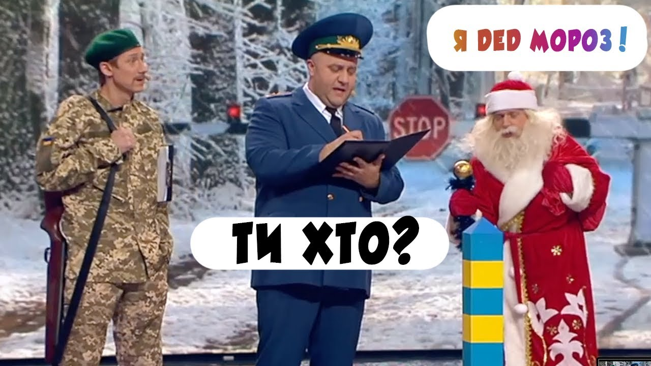 Границя після указу Порошенко - Як русский хоче попасти в Україну! Воєнний стан - Прикол Дизель