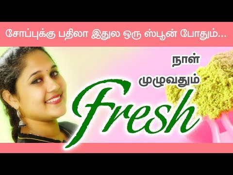 Homemade Herbal Bath Powder for Skin whitening - Tamil Beauty Tv from YouTube · Duration:  6 minutes 3 seconds