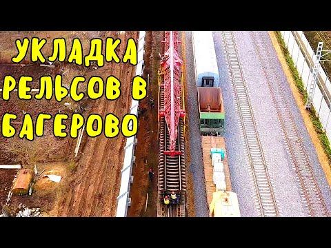 Крымский мост(16.02.2020)В Багероово продолжается укладка новых рельс.Благоустройство вокруг п/пер.