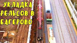 Крымский мостфевраль 2020В Багероово продолжается укладка новых рельс.Благоустройство вокруг ппер