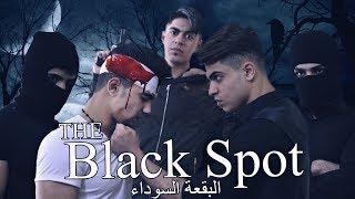 فيلم البقعة السوداء السوري ||محمد و رامي|| mohammed and Rami ||