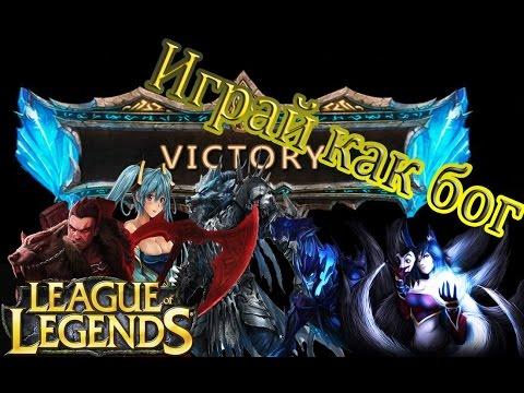 видео: Играй как БОГ!(Основы league of legends)