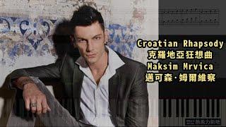 Croatian Rhapsody 克羅地亞狂想曲 4 Hands, Maksim Mrvica 邁可森·姆爾維察 (Piano Tutorial) Synthesia 琴譜 Sheet Music