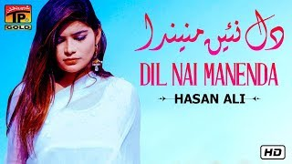 Dil Nai Manenda | Hasan Ali | Latest Saraiki And Punjabi Song 2019