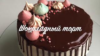 Шоколадный торт от А до Я | Торт с шоколадными подтеками как в Instagram
