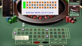 Обыграть казино. Или работа программы