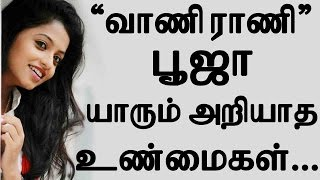 Vani Rani Serial Actress Pooja | Navya Swamy Unseen | Biography | Navya Biodata