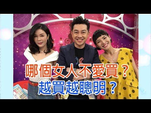 【命運好好玩】2019.09.25  哪個女人不愛買? (Ivy、徐小可、李明川)