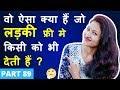 लड़की कौनसी चीज फ्री मे देती हैं | मजेदार पहेलियाँ  Part 89 | Paheliyan in Hindi | Rapid Mind