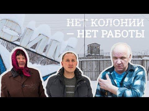 Закрытие колонии убивает жизнь в поселке Сим Пермского края | 59.RU