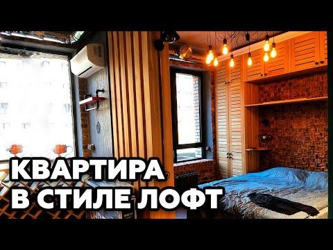 Офигенная квартира в стиле ЛОФТ в Москве! Обзор LOFT дизайна квартиры 30м2