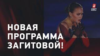 НОВАЯ ПРОГРАММА ЗАГИТОВОЙ Алина показала чистый прокат в Москве под комментарии Губерниева