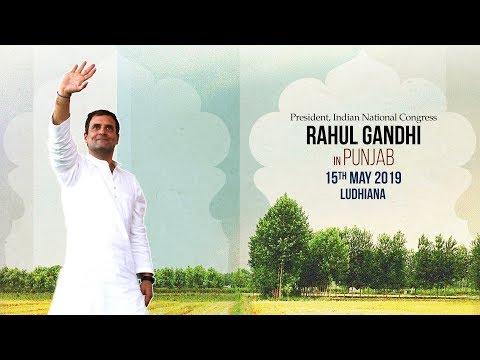 LIVE: Congress President Rahul Gandhi addresses public meeting in Ludhiana, Punjab