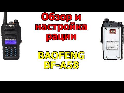 Обзор и настройка рации BAOFENG BF-A58