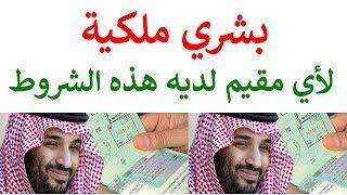 بشري ملكية من ولي العهد السعودي الامير محمد بن سلمان لاي مقيم لديه هذه الشروط !