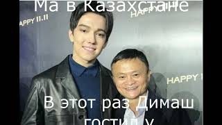 Димаш два дня гостил у китайского миллиардера Джек Ма с Алибаба