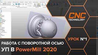 Создание  УП для обработки изделия на поворотной оси в PowerMill. Урок №1