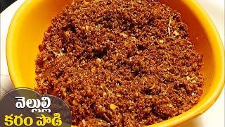 vellulli karam podi in telugu &quotSpicy Garlic Powder Recipe&quot Telangana Street Food