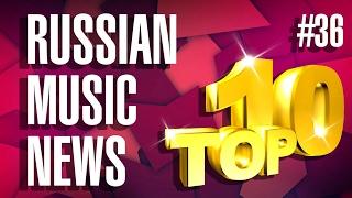 #36 10 НОВЫХ ПЕСЕН 2017   Горячие музыкальные новинки недели