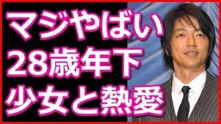 大沢たかお(50)の熱愛相手の岩田絵里奈が学生だっだのが衝撃的すぎる...