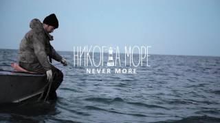 Аральское море(видео для проекта NeverMore., 2016-12-02T16:43:42.000Z)