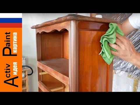 Как обновить деревянную мебель своими руками фото