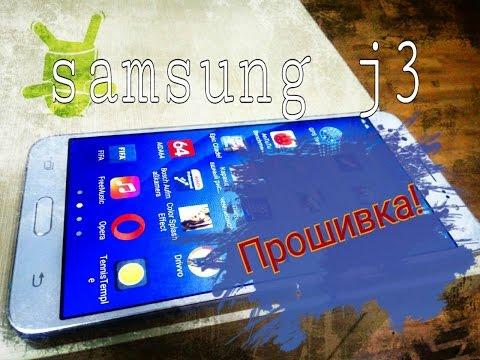 Samsung J3 прошивка. Odin прошивка. Firmware Samsung Galaxy J3 SM J320