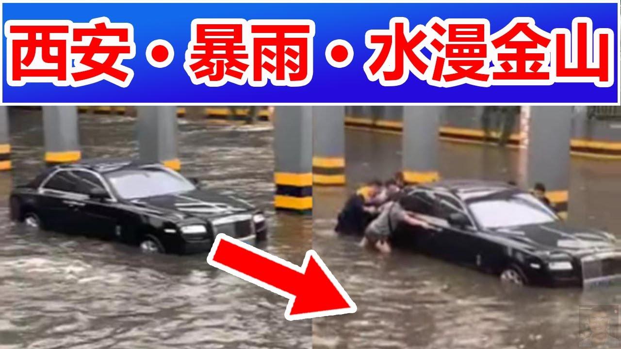 西安告急🔴水淹城区,✳️西安暴雨多地积水严重,多车被水淹。☔️气象台发布暴雨黄色预警,将出现大到暴雨。有劳斯莱斯汽车在积水中被困。